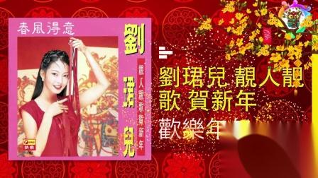 中国新年快乐歌2019年_-_Happy_Chinese_New_Year_Song_2019_-_劉珺兒___財神到,招財進寶,賀新年