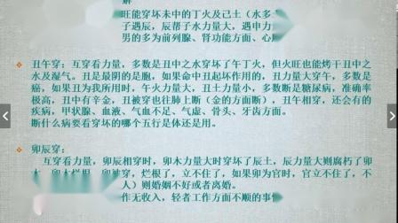 盲派八字命理杨清娟第四章视频下