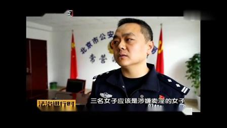 """北京朝阳警方再掀扫黄风暴,""""包小姐""""窝点被连根拔起!"""