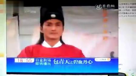 【视频】《包青天之碧血丹心》齐鲁电视台播出预告(2)