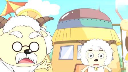 奇思妙想喜羊羊:美羊羊做了灰太狼的恶梦,开始对灰太狼敏感