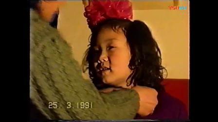 1991年3月25日和大姐二姐父母和亲属们一起过生日