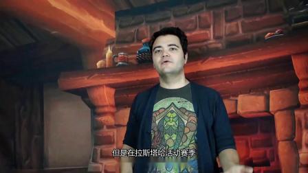 《炉石传说》开发者访谈:拉斯塔哈的乱斗赛季!