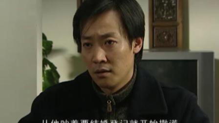 中国式结婚(第17集)[高清]