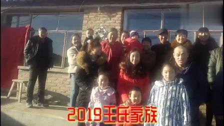 2019相聚上游村