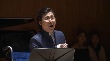陆在易作品《桥》《家》《盼》廖昌永中国艺术歌曲百年独唱音乐会2018年5月15日上海交响乐团演艺厅