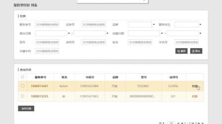 上海纳沙泰尔手表服务中心CSIS系统操作视频--报价确认及报价付款