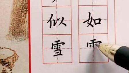 陕西程军硬笔楷书~唐☞李益《夜上受降城闻笛》