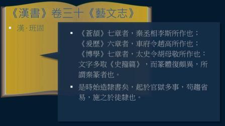黄简讲书法:六级课程隶书1认识隶书1修订版﹝自学书法﹞