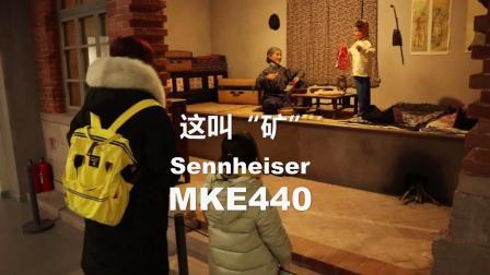 Sennheiser MKE440_1