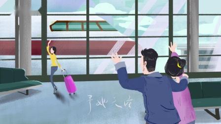 中国人寿唯美情人节动画  福了!