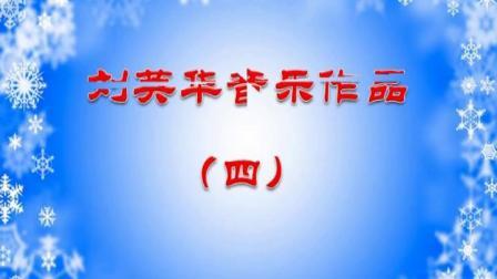 刘英华音乐专辑(四)
