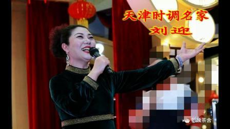 天津时调刘迎春满津城 名家联欢会