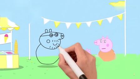 简笔画:学校开展游园会,小猪佩奇和乔治、猪爸爸猪妈妈都来玩了