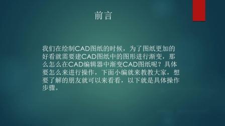 怎么在CAD编辑器中渐变CAD图纸