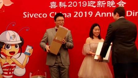 """2019喜科""""老上海风情""""主题年会"""