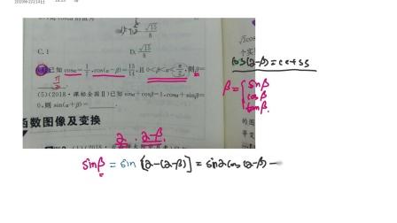 三角函数01
