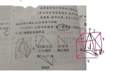 三视图02