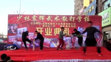 我在少林震辉散打学校开业庆典截了一段小视频