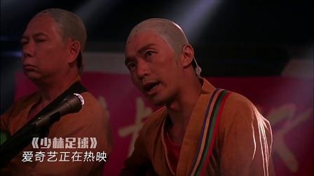 少林足球(片段)星爷经典演唱《少林功夫好》