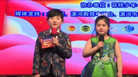 2019漯河市第二届少儿语言艺术春晚节目(三)