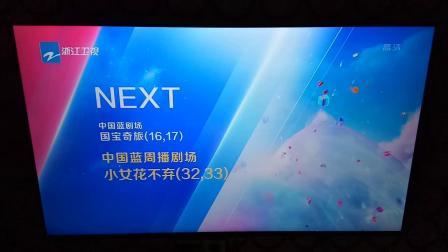 浙江卫视-节目预告(2019)