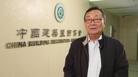 绿色奇迹由中国建筑装饰协会侯永专家解说