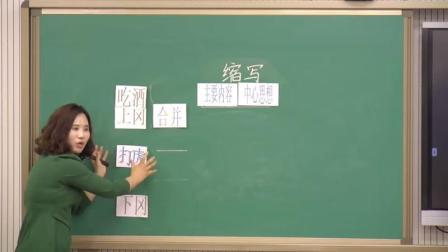 《習作》人教版小學語文五下課堂實錄-天津_東麗區-趙世鴻