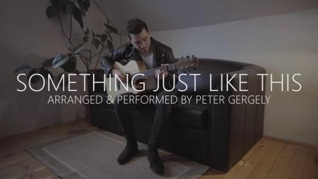 Peter Gergely改编:Something Just Like This  原唱:The Chainsmokers&  Coldplay -