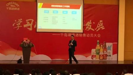 张方金老师《销售团队建设与经销商管理》