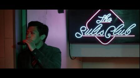 蘇利斯俱樂部 - 第六屆【微電影「創+作」支持計劃(音樂篇)】