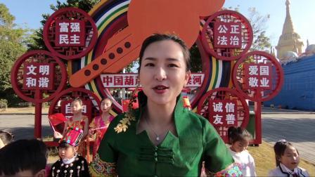 直播大中华:我爱你中国「快闪」云南梁河