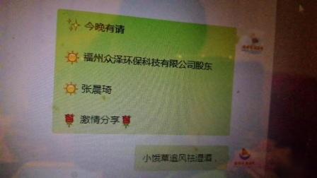 今晚有请福州众泽环保科技有限公司股东张晨琦激情分享!