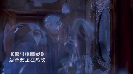 鬼马小精灵(片段)被鬼附身竟出现三种人格 照镜子被自己吓尿