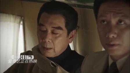 一号目标(片段)孙茜成为孙维民随身翻译两人被监视