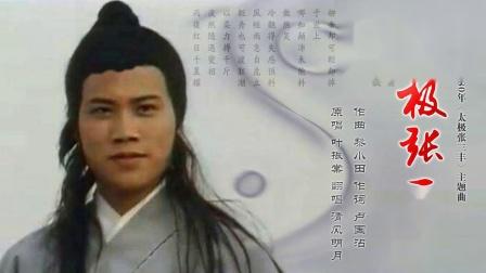 《太极张三丰》普通话版 80年电视剧主题曲 清风明月翻唱