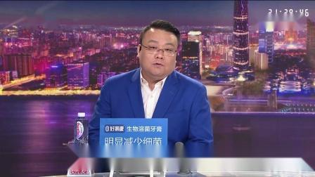 今日关注20190215 广州:公交撞进汽修店 一人受伤