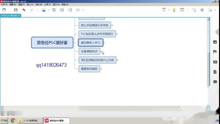 三菱PLC零基础学习编程思路架构系列视频教程
