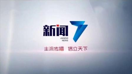 江西广播电视台新闻频道呼号