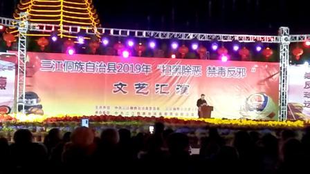 """三江侗族自治县2019年""""扫黑除恶禁毒反邪"""""""