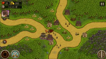 王国保卫战-前线#7 第七关 猩红山谷 猴子的香蕉