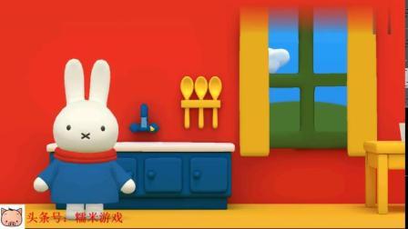 米菲的世界第1期-小兔子做蛋糕