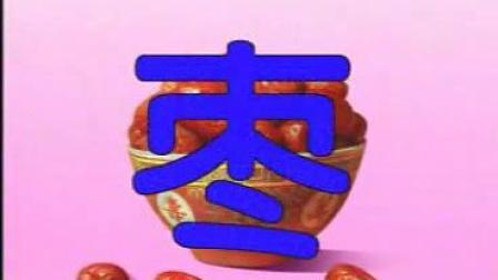 058 蓝猫趣味识字_标清