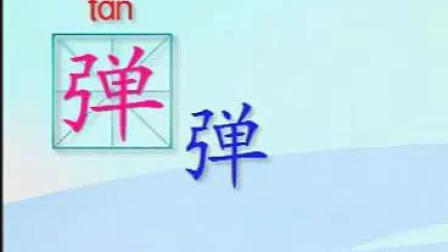 048 蓝猫趣味识字_标清