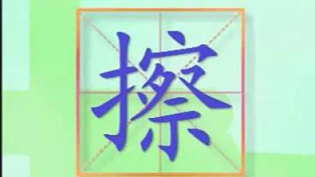 061 蓝猫趣味识字_标清