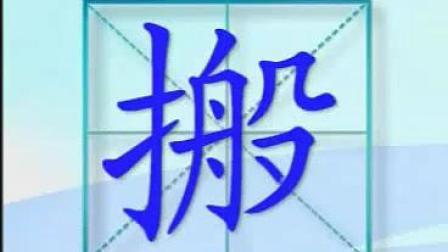 076 蓝猫趣味识字_标清