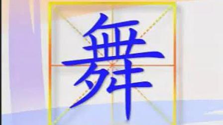 079 蓝猫趣味识字_标清