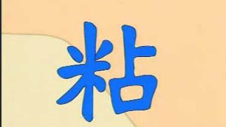 081 蓝猫趣味识字_标清