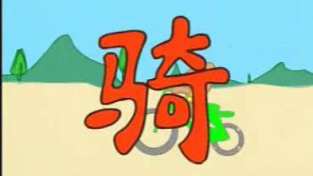 085 蓝猫趣味识字_标清