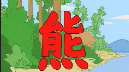 088 蓝猫趣味识字_标清